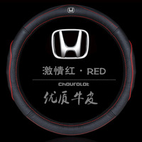 Honda Steering Wheel Cover Genuine Leather Benz Audi Lexus Land Rover Special Car for Special Use Grip Cover Full grain Leather