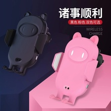 Car mobile phone rack air outlet intelligent induction full auto wireless charger, navigation pig