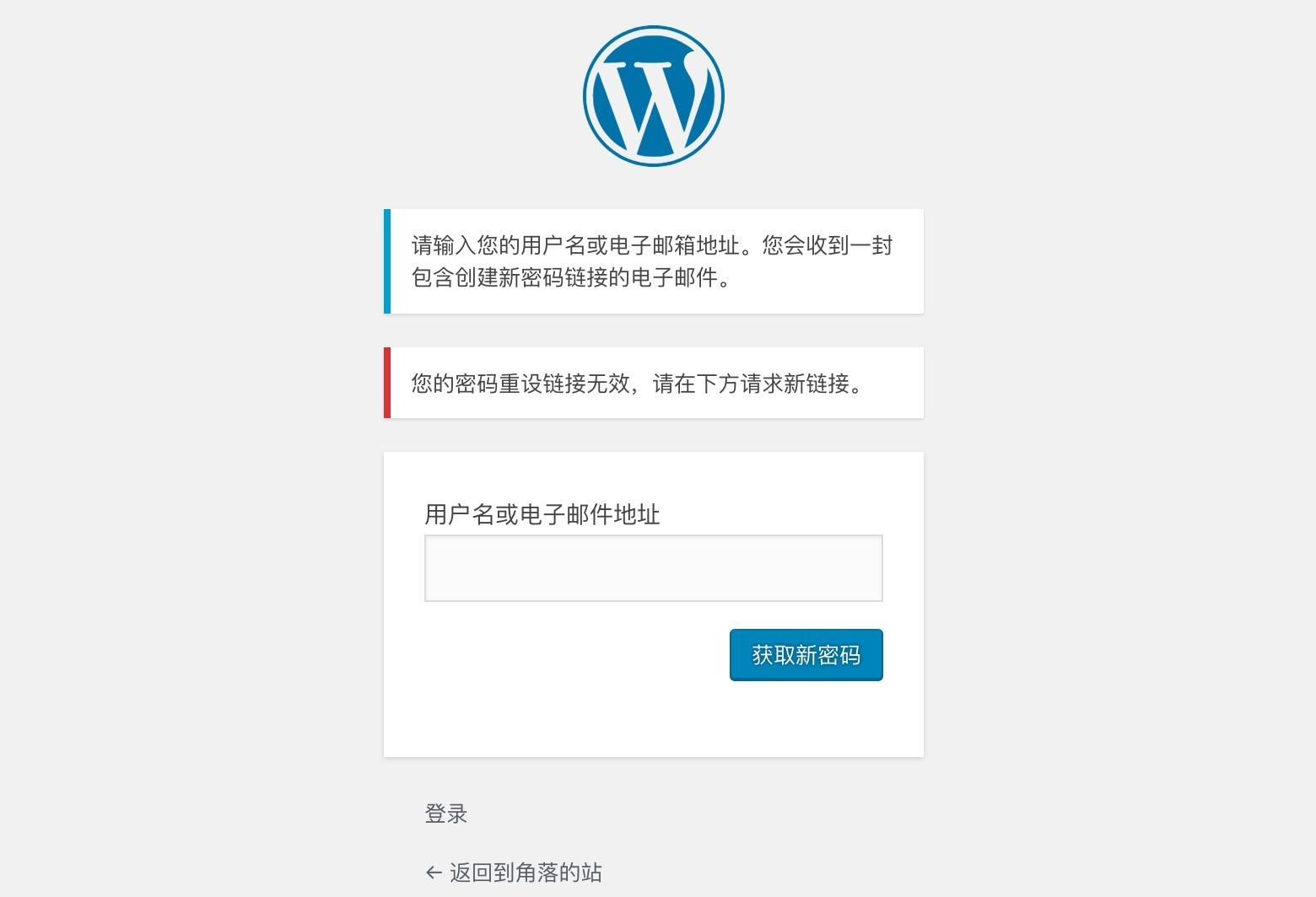 WordPress找回密码提示:您的密码重设链接无效,请在下方请求新链接插图1