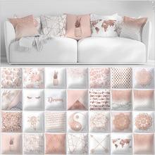 Геометрическая полиэфирная розовая нордическая квадратная Наволочка декоративная подушка для дивана крышка 45*45 см Наволочки для дома Декор