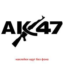 Creative AK 47 – autocollant drôle en vinyle, étiquette argent/noir, décorations pour voiture, pare-chocs, fenêtre de voiture, 38cm x 20cm