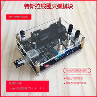 Tesla Coil Arc Extinguishing Module SSTC/DRsstc Universal Arc Extinguishing Board with Mode Switching AC K100