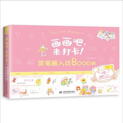 8000 Cute Stuff Simple Line Drawing Sketch Book Children Kids Stick Figure Entry Tutorial Textbook