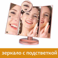 22 LED Lights Touch Screen Makeup Mirror 1X/2X/3X/10X Magnifying Mirrors 3 Folding Vanity Mirror Table Desktop Makeup Mirrors