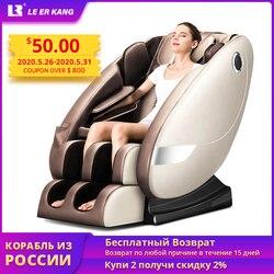 LEK L8 المنزل صفر الجاذبية تدليك كرسي التدفئة الكهربائية استلقاء تدليك كامل للجسم الكراسي الذكية شياتسو أريكة تدليك