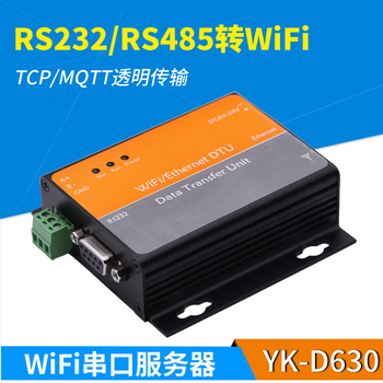 YK-D630 RS232/RS485 to WiFi serial port server TCP/MQTT module