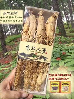 Jilin changbai mountain 10 years old ginseng 250 grams of 15 raw skin sun white mixed catties foot dry without sulfur