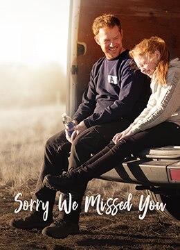 对不起,我们错过了你