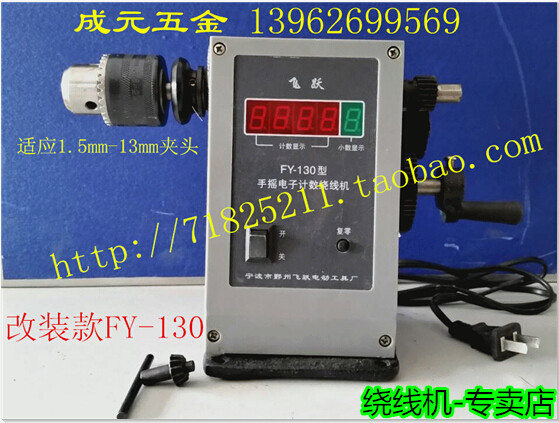 Modified FY-130 Winding Machine Modified Electronic CNC Winding Machine Can Clamp 1.5-13mm Chuck