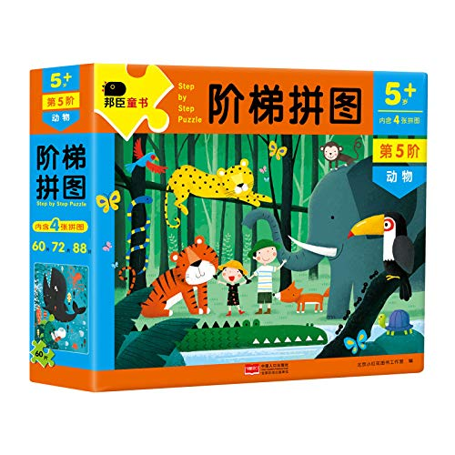 3-6 year old puzzle step puzzle  puzzle animal including 4 puzzles the number of puzzles is 72 , 80, 88, 96 pieces respectively