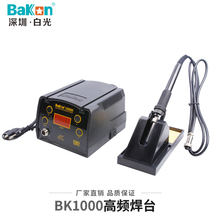 BAKON BK1000 90W Soldering Station High Frequency Adjustable Temperature Soldering Iron With LCD Digital Station цена и фото