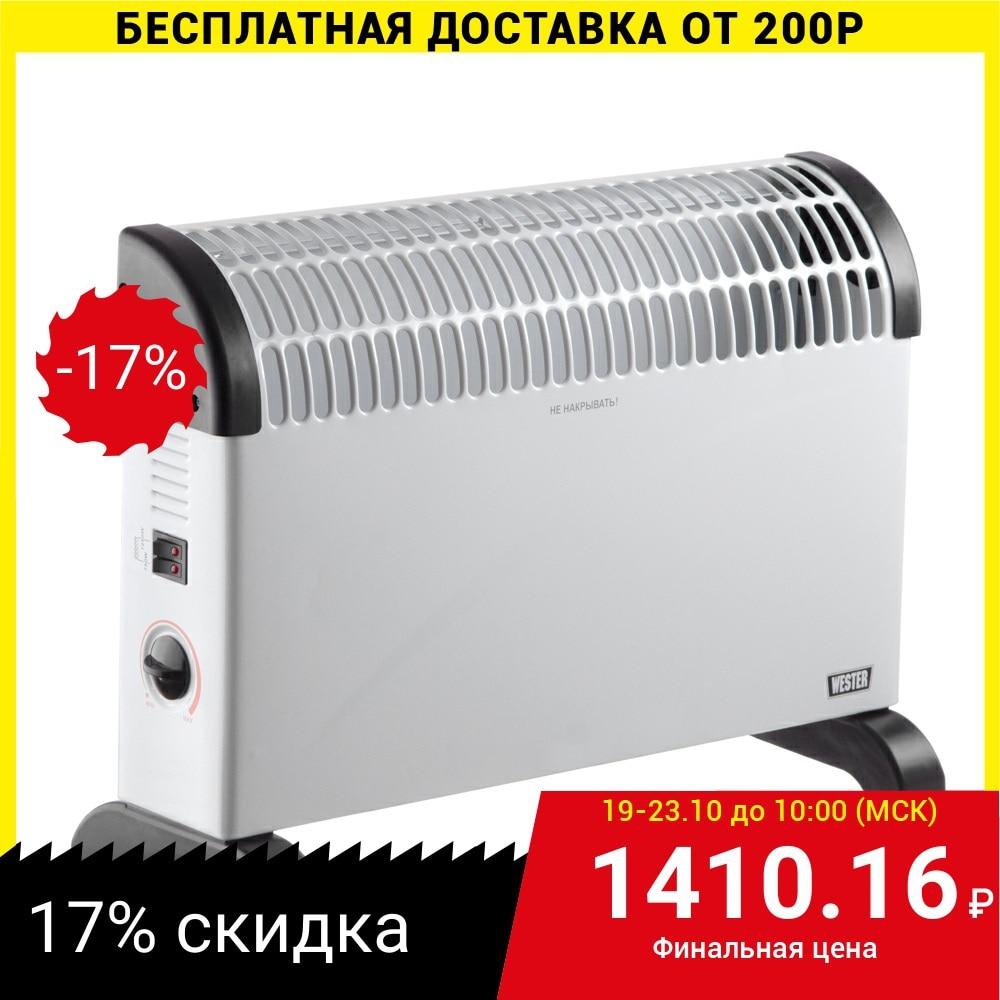 Конвектор электрический Wester EK2000S  2кВт, СТИТЧ|Обогреватели для патио|   | АлиЭкспресс