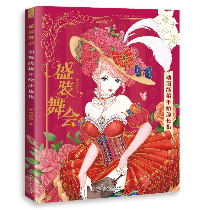Costume Ball Anime Line Drawing Book Rococo Gothic Prom Wedding Dress Coloring Book Color Pencil Painting Book