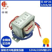 AC 220 V/50Hz EI48 * 26 силовой трансформатор 12 W/VA 220V до 12V 1A AC 12V (одиночный выход) 1000 MA силовая частота