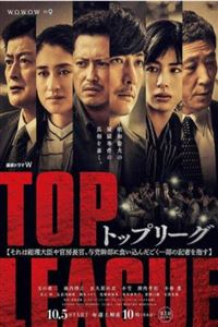 TOP LEAGUE/最强联盟[第05集]