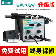 Quick 706w+ hot air gun desoldering station constant temperature display high power high frequency two in one electric iron