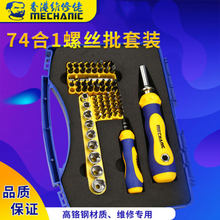 BRNEACI MECHANIC Mobile Phone Maintenance Tools Screwdriver Clock Notebook Maintenance Screw Set 74in1(China)