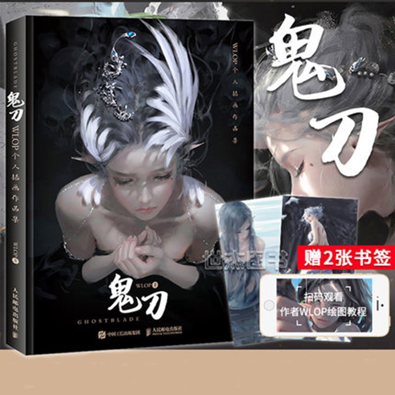 Ghost Knife Album Personal Illustration Collection Ghost Knife Comic Book Ancient Anime Art CG Painting Tutorial Books