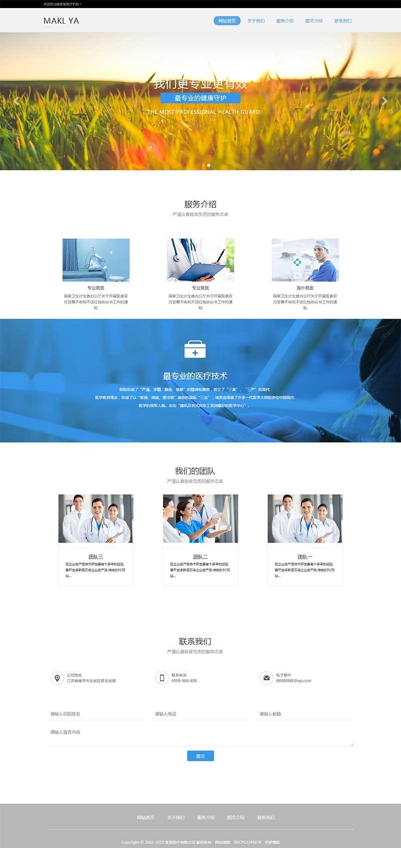 织梦dedecms响应式健康医疗机构网站模板(自适应手机移动端)