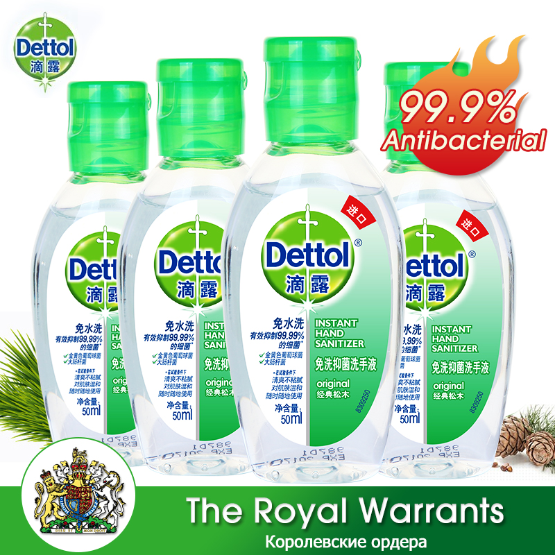 Dettol 50ml*4 Instant Hand Sanitizer 65% Alcohol Antibacterial Portable Waterless Disinfecting Hand Wash Gel For Adults Children