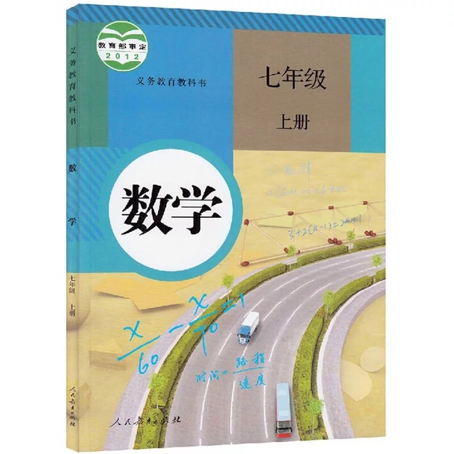 2019 Chinese junior high school mathematics local math textbook (full set of 6 books, people's education version) 1