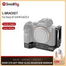 SmallRig A7ii L BracketสำหรับSony A7 II/A7R II/A7S IIกล้องArca Swiss standard Quick Release Lแผ่นติดตั้งแผ่น 2278