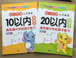 2pcs Kids Children Kindergarten Early Education Exercise Book for Mathematics Math Addition and subtraction within 10/20