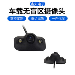 Right Visual Blind Area on Board Camera Lossless Car Waterproof Monitor High-definition Rear View Reverse Image