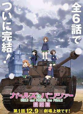 少女与战车:最终章 第1话