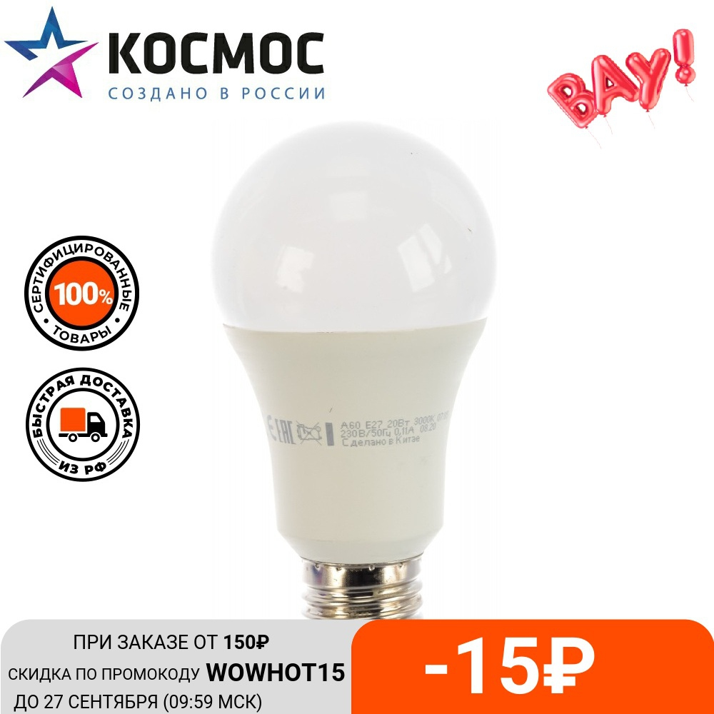 LED lamp space A60 E27 Lamps and Lighting light bulbs and tubes LED