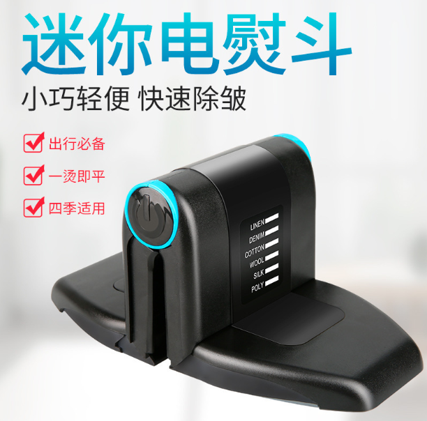 VIP Folding Portable Iron Compact Touchup And Perfect Foldable Travel Iron Fordable Mini Iron For Collar Drop Shipping