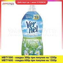 Концентрированный кондиционер для белья Vernel 1,82л