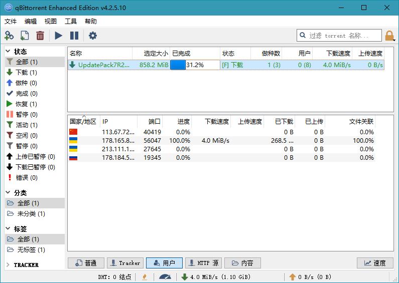 QT工具箱,qBittorrent增强版,QB增强版,qbit增强版,BT下载利器,免费BT下载工具,BitTorrent客户端,BitTorrent种子制作器,磁力下载工具,BT文件下载工具,磁力链接下载工具,BT种子下载工具,免费BT下载客户端,屏蔽吸血雷,BT协议过滤,BitTorrent(BT扩展协议),Magnet(磁力链接),BitTorrent文件,制作BT种子文件,tracker HTTP协议,BitTorrent服务器,反吸血保护