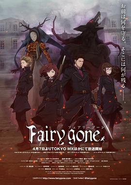 Fairy gone第二季()