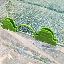 Теплица труба зажимы PE 11-20 мм теплица зеленый сетка туннель обруч зажимы сад столб опора сад тень сетка аксессуары