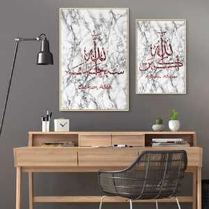 Image 4 - حجر الرخام الإسلامي الرسم على لوحات القماش الجدارية جدار الصور المطبوعة الخط الفن يطبع الملصقات غرفة المعيشة رمضان ديكور