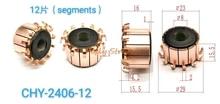 1pc 8 × 23 × 16 ミリメートル 12p歯銅フックタイプの電気モーター整流子CP1201A/CHY 2406 12