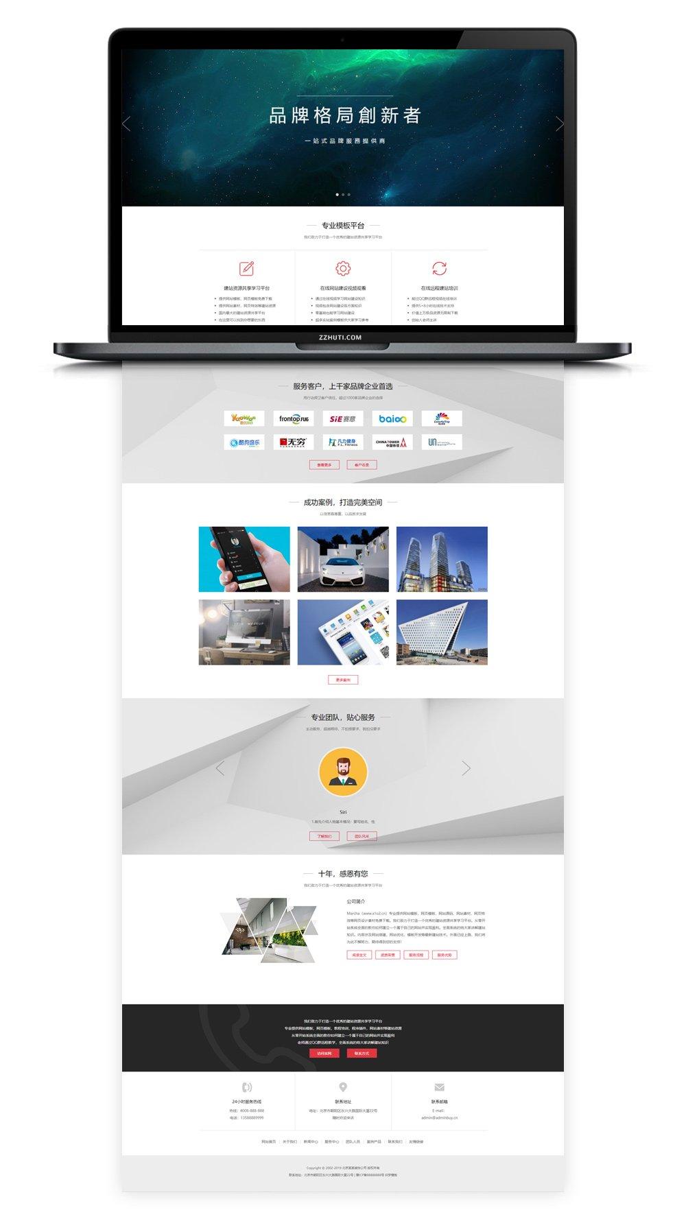 【织梦装修企业模板】某站价值1K的企业响应式装修设计公司dedecms模板