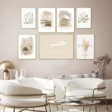 Affiches de construction de la paix, calligraphie islamique, Beige, musulmane, peinture sur toile, imprimés d'art muraux, image, décoration de la maison, salon