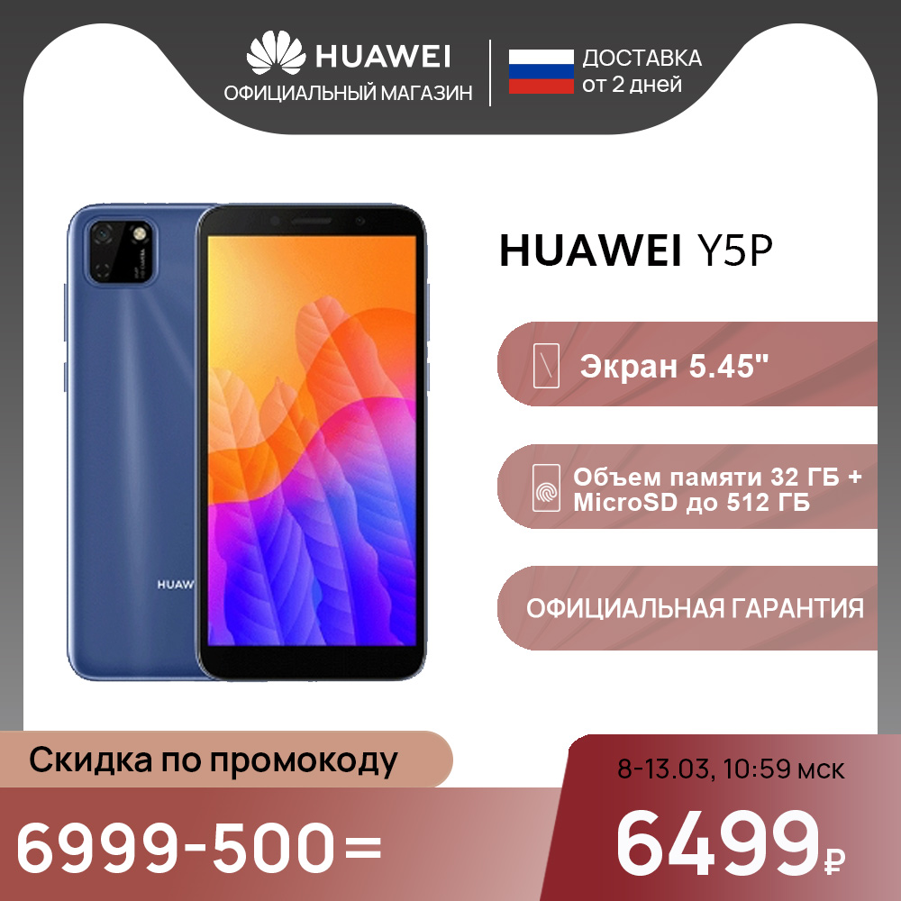 Смартфон HUAWEI Y5P | 2 ГБ +32 ГБ | Расширение до 512 ГБ с Micro SD картой【Ростест, Доставка от 2 дней, Официальная гарантия】