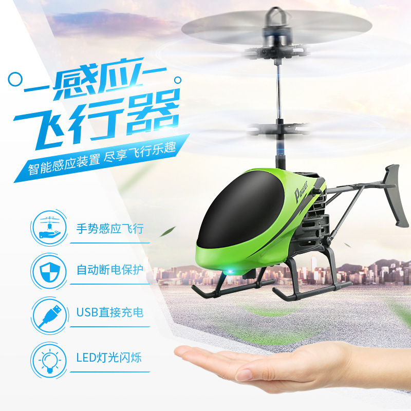 Phyllis Good D715 Helicopter Sensing Airplane Three Seconds Start Compatible Remote Control Drop-resistant Charging Square Hot S