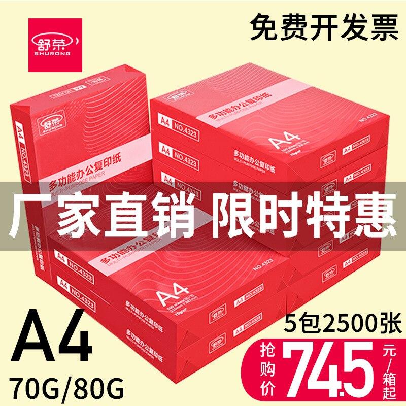 A4 Copy Paper Full Carton Box 2