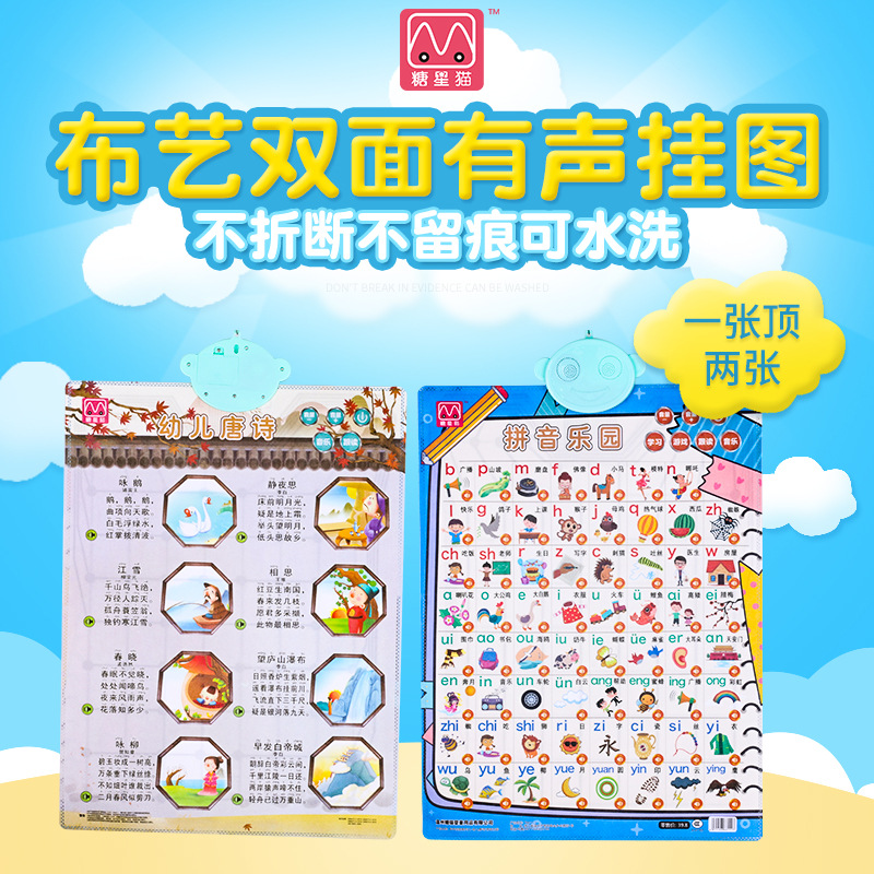 Early Education Audio Chart Reading Pinyin Paradise CHILDREN'S Tang Poetry Baby CHILDREN'S Toy Sound Making Hanging Picture