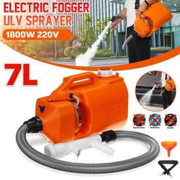 1800W 7L 220V Portable Electric ULV Sprayer Fogger Machine Cold Mosquito Fogging Machine Ultra Low Capacity Disinfection Funnel
