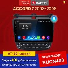 Reprodutor dos multimédios do rádio do carro do andróide 10 4g do controle de voz de junsun v1 ai para honda accord 7 2005-2008 navegação do auto 2 din nenhum dvd