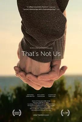 那不是我们