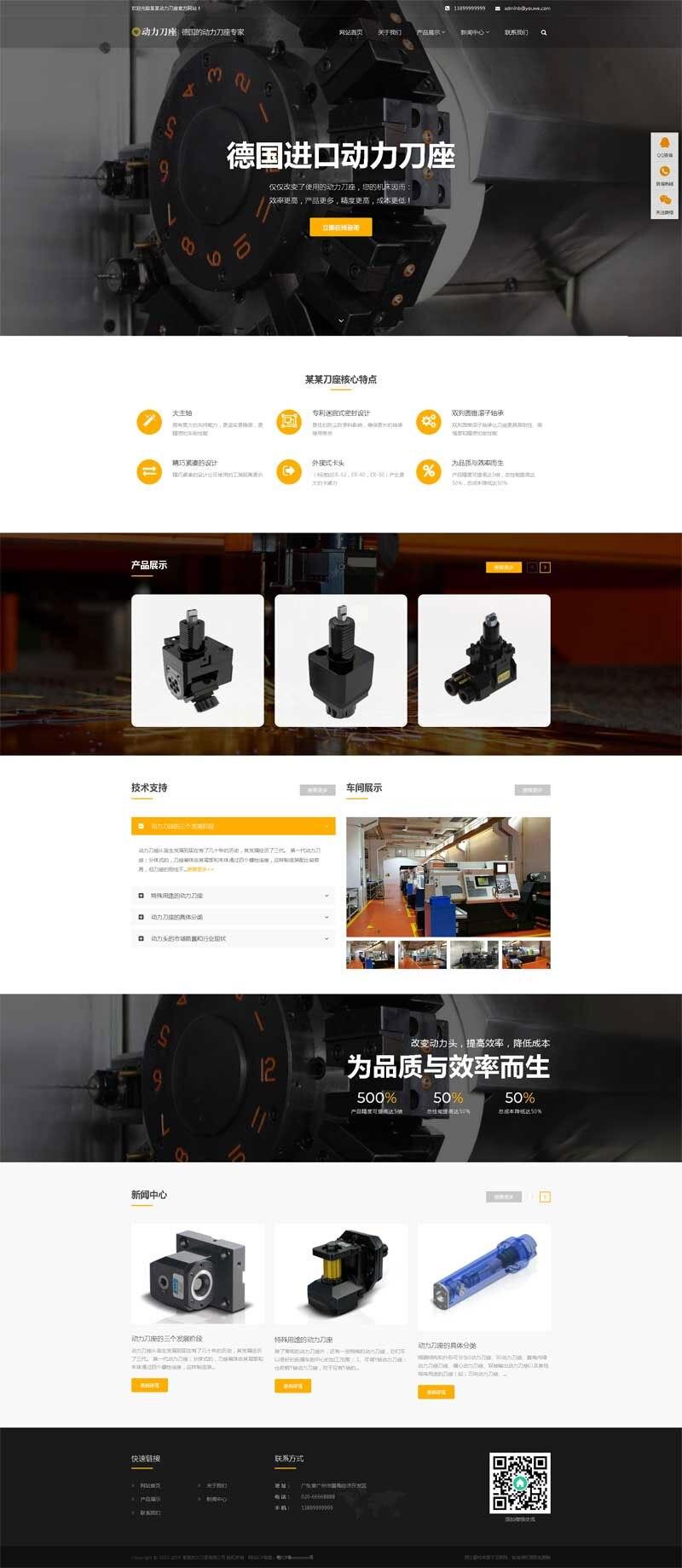 织梦dedecms响应式动力刀座公司网站模板(自适应手机移动端)
