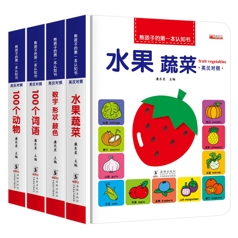 Bear Children Tear Not Bad Awareness 100 Words Animal Fruit & Vegetable With Numbers Color Shape Cognitive Book
