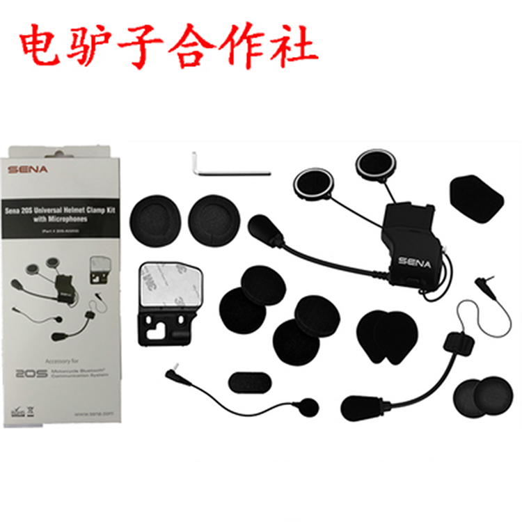 Free Shipping Make For  Sena 20 S (Evo) 30K Earphones Kit Component Helmet Base