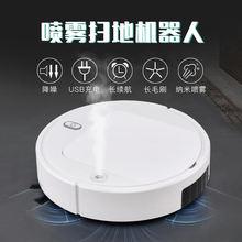 Бытовой Автоматический робот пылесос для увлажнения и уборки
